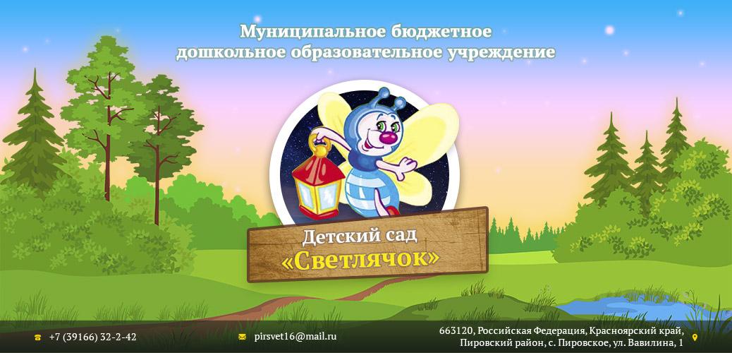 МБДОУ «Светлячок»